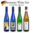 ワインセット【送料無料】<第5弾>甘口ドイツワインセット(白4本)【あす楽対応_関東】