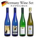 ワインセット【送料無料】<第6弾>甘口ドイツワインセット(白4本)【あす楽対応_関東】