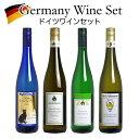 ワイン セット 【 送料無料 】<第7弾> 甘口ドイツワイン...