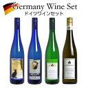 ワイン セット 【 送料無料 】甘口ドイツワインセット(白4本) 【あす楽対応_関東】