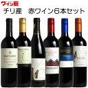 ワイン セット 【送料無料】 <第41弾> チリワイン6本セット(赤6本)★  【smtb-T】 赤S