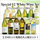 ワイン セット 金賞 【 送料無料 】<第49弾> スペ