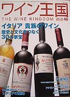 ワイン王国 No.46 特集 イタリア 貴族のワイン 歴史と文化をつなぐ30の家宝