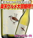 デル・スール シャルドネ ワンコインワイン12本で【送料無料】