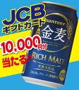 サントリー金麦【350ml缶x24本】1ケース 3ケースまで同梱可能 JCB商品券が当るキャンペーン