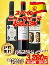 心地よい果実がギュギュッと詰まった、スパニッシュモダンスタイルの赤ワイン3本