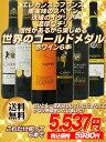 金メダル 赤ワイン