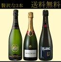 送料無料!贅沢な正規シャンパン