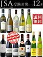 ソムリエ試験対策 ハーフ12本セット 重要 ワイン 沖縄離島 別料金