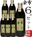 余市 ジュドレザン ブドウジュース6本セット1000ml JUS DE RAISIN 北海道余市町 リュットレゾネ減農薬 無加糖