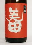 美田 辛醸 山廃純米+14大辛口 1800ml