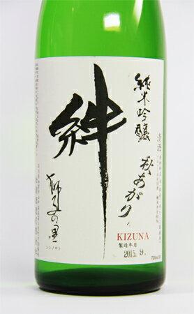 獅子の里 純米吟醸 絆(キズナ) 秋あがり 720mlの商品画像