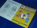 【送料無料】【2002FIFAワールドカップ】 記念切手全13種類 【smtb-T】