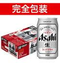 【完全包装】アサヒ スーパードライ 350ml缶ケース 35...