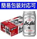 アサヒ スーパードライ 350ml缶ケース 350ml×24本 (24本入り)Asahi Super Dry BEER SET 350ml×24