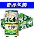 【簡易包装】アサヒ スタイルフリー 350ml缶ケース 350ml×24本 (24本入り)【同梱不可 ...