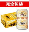 【完全包装】キリン 一番搾り缶 350ml缶ケース 350ml×24本 (24本入り)【同梱不可】【ビール】【国産】【缶ビール】【ギフト】【お中元】【お歳暮】【御中元】【御歳暮】KIRIN BEER SET 350ml×24