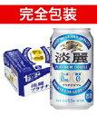 【完全包装】キリン 淡麗プラチナダブル缶 350ml缶ケース...