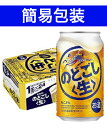 【簡易包装対応可】キリン のどごし<生>缶 350ml缶ケー...