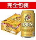 【完全包装】【同梱不可】サッポロ エビスビール缶 350ml...