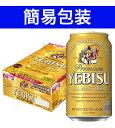 【簡易包装】【同梱不可】サッポロ エビスビール缶 350ml...