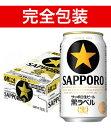【完全包装】サッポロ 黒ラベル缶 350ml缶ケース 350ml×24本 (24本入り)【同梱不可】【ビー