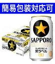 【簡易包装対応可】サッポロ 黒ラベル缶 350ml缶ケース 350ml×24本 (24本入り)【同梱不可】