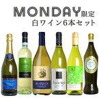【超限定】【送料・代引手数料込】うきうきワイン究極月曜日白ワイン6本セット(辛口白5本、発泡1本)※商品入荷状況により、一部セット内容を変更させて頂く場合がございます。予めご了承下さいます様お願い致します。