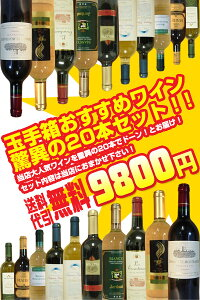 赤ワイン おすすめ