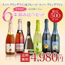 【送料無料】フルーツ・スパークリングワイン・やや甘口6本飲み...