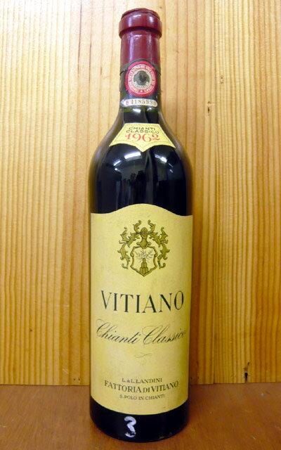 """キアンティ・クラッシコ・""""ヴィティアーノ""""・[1962]年・究極限定古酒・ファットリア・ディ・ヴィティアーノ元詰・DOCキアンティ・クラッシコVITIANO Chianti Classico [1962] L&L LANDINI Fattoria di Vitiano (Greve in Chianti)"""