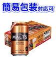 【簡易包装】【同梱不可】サントリー ザ モルツ 缶ケース 3...