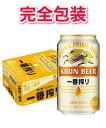 【完全包装】キリン 一番搾り缶 350ml缶ケース 350m...