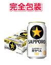 【完全包装】【同梱不可】サッポロ 黒ラベル 缶ケース 350ml×24本 【缶ビール】【ギフト】【お...