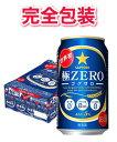 サッポロ 極ZERO 1ケース350ml缶×24本 完全包装 同梱不可 代引不可
