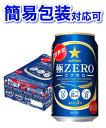 サッポロ 極ZERO 1ケース350ml缶×24本 簡易包装対応可 同梱不可 代引不可