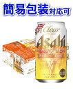アサヒ クリアアサヒ 缶ケース 350ml×24本