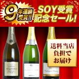 【送料無料】9年連続SOY受賞記念大感謝!うきうき高級辛口シャンパーニュ豪華3本(全て特級)飲み比べセット【限定100セットのみ】 泡 白 辛口 シャンパン シャンパーニュ 750ml×3Shop of the Year Special Champagne SET