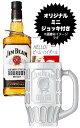 【正規品 1000ml ミニジョッキ付き】ジムビーム バーボン ウイスキー ケンタッキー ジェームズ ビーム 1000ml 40% ハードリカー
