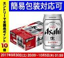 【簡易包装対応可】アサヒ スーパードライ 350ml缶ケース 350ml×24本 (24本入り)【ケ