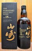【お一人様2本限り】【正規品・箱入】サントリー・山崎[18]年・シングル・モルト・ウイスキー・正規代理店品・700ml・43%YAMAZAKI [18] years old Japanese Single Malt Whisky Gift Box 700ml 43%