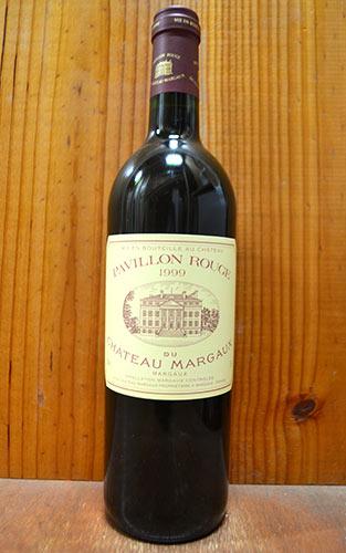 【1本ご購入で送料無料】パヴィヨン ルージュ デュ シャトー マルゴー 1999 メドック グラン クリュ クラッセ 公式格付第一級 シャトーマルゴーの2ndラベル AOC マルゴー フランス ボルドー 赤ワイン 辛口 フルボディ 750mlPavillon Rouge du Chateau Margaux [1999]