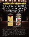 【正規品・究極飲み比べ】初号ブラックニッカ・復刻版&ブラックニッカ・スペシャル・ニッカウイスキー・正規代理店品 スペシャルニッカBLACK NIKKA WHISKY & BLACK NIKKA SPECIAL NIKKA WHISKY