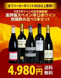 パーカー ポイント スパニッシュ スペイン 赤ワイン
