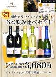 """【送料無料】サンタ ヘレナ アルパカ 6本 (6種) 飲み比べセット (ボックス) 750ml×6本 スペシャルBOXSanta Helena""""Alpaca""""6 Bottle Set Special Box"""