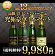 【100セット限定】うきうき厳選!13周年記念限定販売!高級辛口シャンパーニュ究極豪華4本セット【送料無料】The 13 Anniversary Special Champagne set