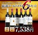 【同梱不可】【送料・代引き手数料無料】赤ワイン セット すべて金賞受賞 高級ボルドー 人気急上昇地域