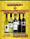 うきうきお気軽赤白5本セット!お手頃価格!チリ・スペイン・イタリア・高級DO規格・赤白ワインになんと金賞受賞ボルドーワインが1本入った5本セット