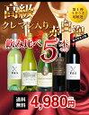 最強ワインセットで使える500円OFFクーポン