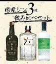 【送料無料 正規品】国産ジン3種飲み比べセット (季の美&カフェジン&サントリー六(R